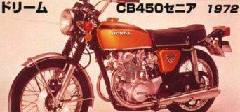Honda CB450 Brochure